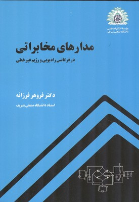 مدارهای مخابراتی (فرزانه) صنعتی شریف