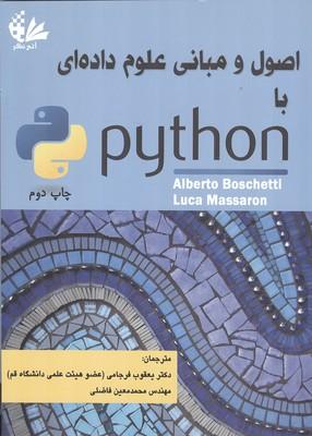 اصول و مبانی علوم داده ای با python بوشتی (فرجامی) آتی نگر