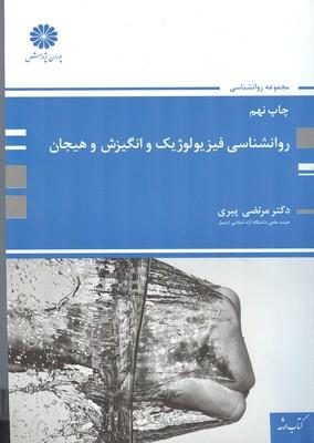روانشناسی فیزیولوژیک و انگیزش و هیجان (پیری) پوران پژوهش
