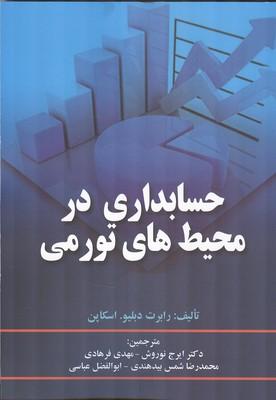 حسابداري در محيط هاي تورمي اسكاپن (نوروش) صفار