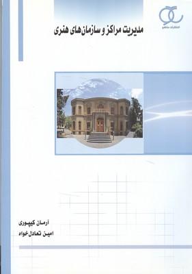 مدیریت مراکز و سازمان های هنری (کیپوری) ساکو
