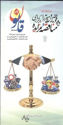 قوانين و مقررات برگزاري مناقصه و مزايده (قره داغي) نشريه قانون نامه