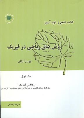 کتاب جامع و خودآموز روش های ریاضی در فیزیک جلد 1 آرفکن (اصل هاشمی) آراکس