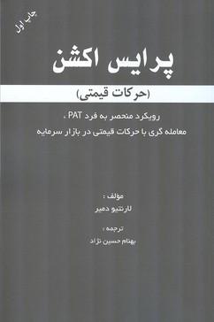 پرايس اكشن (حركات قيمتي) دمير (حسين نژاد) مهربان نشر