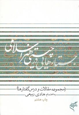 جستارهايي در چيستي هنر اسلامي (ربيعي) متن