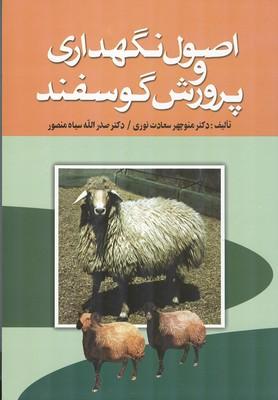 اصول نگهداري و پرورش گوسفند (سعادت نوري) اشرفي