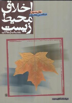 اخلاق محيط زيست بنستون  (وهاب زاده) جهاد دانشگاهي مشهد