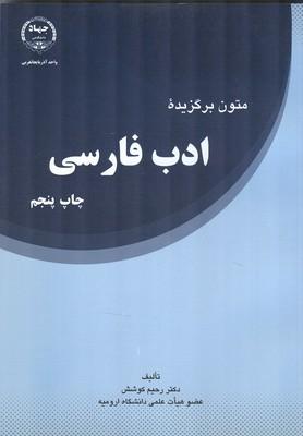متون برگزيده ادب فارسي (كوشش) جهاد دانشگاهي اروميه