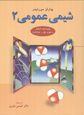 شيمي عمومي 2 مورتيمر (ياوري) علوم دانشگاهي