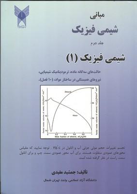 مباني شيمي فيزيك 1 جلد 2 (مفيدي)دانشگاه آزاد تهران شمال