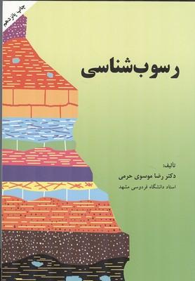 رسوب شناسي (حرمي) دانشگاه فردوسي مشهد