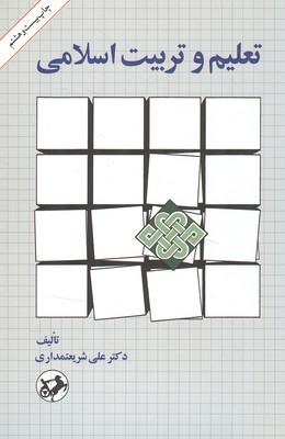 تعليم و تربيت اسلامي (شريعتمداري) اميركبير