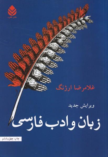 زبان و ادب فارسی (ارژنگ) قطره