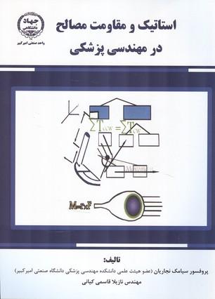 استاتيك و مقاومت مصالح در مهندسي پزشكي (نجاريان) جهاد دانشگاهي اميركبير