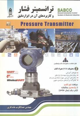 ترانسميتر فشار و كاربردهاي آن در ابزار دقيق (ماندگاري) قديس