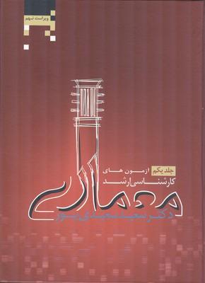 آزمون هاي كارشناسي ارشد معماري جلد 1 (سعيدي پور) كتابخانه فرهنگ