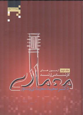 آزمون هاي كارشناسي ارشد معماري جلد2 (سعيدي پور) كتابخانه فرهنگ