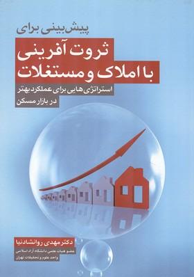 پیش بینی برای ثروت آفرینی با املاک و مستغلات (روانشادنیا) سیمای دانش