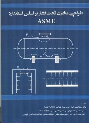 طراحي مخازن تحت فشار بر اساس استاندارد ASME (اديبي اصل) سيماي دانش