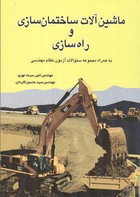 ماشين آلات ساختمان سازي و راه سازي (نهري) سيماي دانش