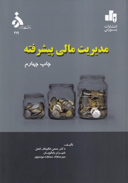 مديريت مالي پيشرفته (قاليباف اصل) دانشگاه الزهرا
