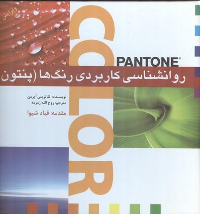 روانشناسي كاربردي رنگ ها آيزمن (پنتون) (زمزمه) بيهق كتاب