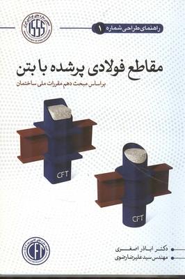 راهنماي طراحي شماره (1) مقاطع فولادي پر شده با بتن (اصغري) سيماي دانش