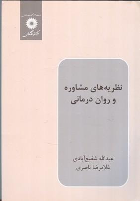 نظریه های مشاوره و روان درمانی (شفیع آبادی) مرکز نشر