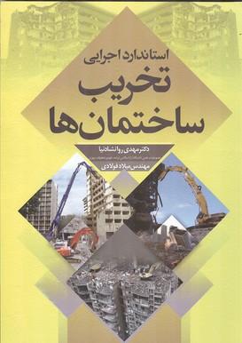 استاندارد اجرايي تخريب ساختمان ها(روانشادنيا) سيماي دانش