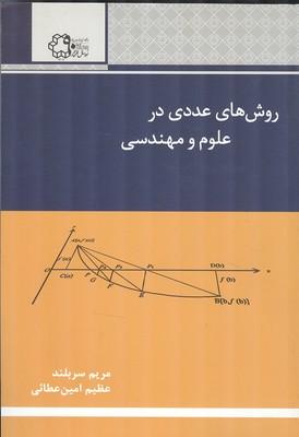 روش های محاسبات عددی (سربلند) خواجه نصیر الدین طوسی
