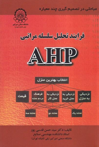 فرآيند تحليل سلسله مراتبي ahp (قدسي پور) اميركبير