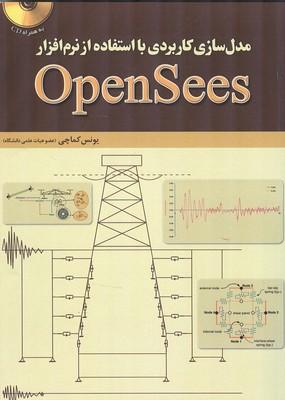 مدل سازي كاربردي با استفاده از نرم افزار opensees (كماچي) فدك