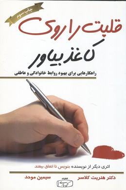 قلبت را روی کاغذ بیاور کلاسر (موحد) کتیبه پارسی
