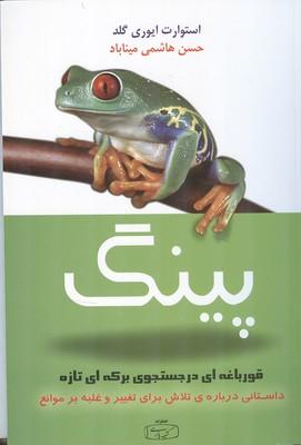 پينگ گلد (هاشمي ميناباد) كتيبه پارسي