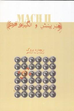 هنر بينش و انگيزه ي فردي بروك (عربشاهي) كعبه دل