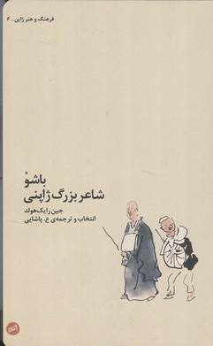 باشو،شاعر بزرگ ژاپني رايك هولد (پاشايي) كارگاه اتفاق