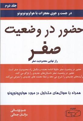حضور در وضعیت صفر ویتالی (جمالی) کتیبه پارسی