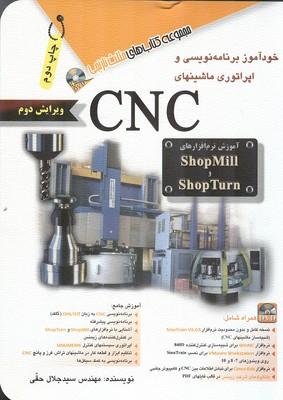 خودآموز برنامه نویسی و اپراتوری ماشینهای cnc (حقی) آفرنگ