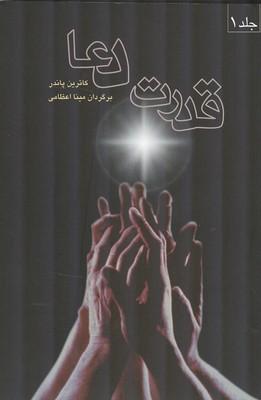 قدرت دعا 2جلدي پاندر (اعظامي) ميترا
