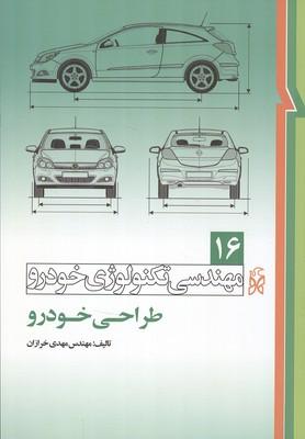 مهندسی تکنولوژی خودرو  16 طراحی خودرو (خرازان) نما