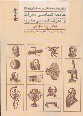 جامعه شناسی معرفت و معرفت شناسی نظریه (تنهایی) بهمن برنا