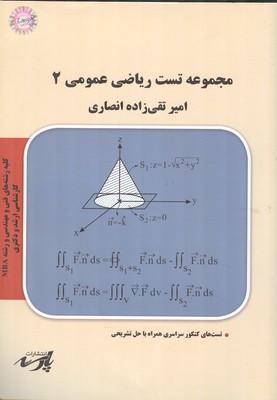 مجموعه تست رياضي عمومي 2 (تقي زاده انصاري) پارسه