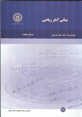 مبانی آمار ریاضی (پارسیان) صنعتی اصفهان