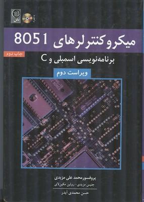 ميكرو كنترلر هاي 8051 با اسمبلي وc (مزيدي) نص