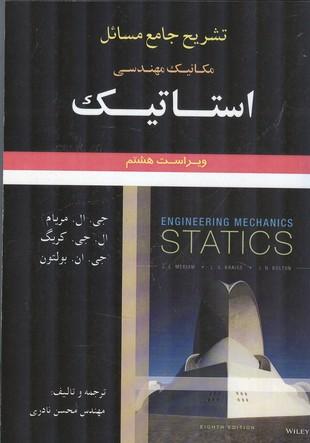 تشریح جامع مسائل مکانیک مهندسی استاتیک مریام (نادری) علوم ایران