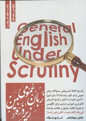 زبان عمومی زیرذره بین جلد 2 (جهانشاهی) نگاه دانش