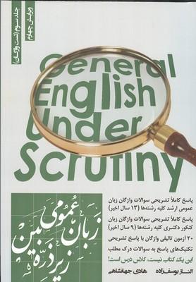 زبان عمومی زیرذره بین جلد 3 (جهانشاهی) نگاه دانش