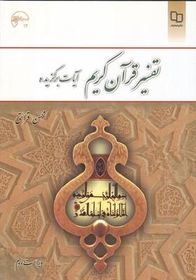 تفسير قرآن كريم آيات برگزيده (قرائتي) نشر معارف