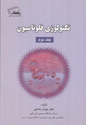 تكنولوژي فلوتاسيون جلد 2 (رضايي) نهردانش