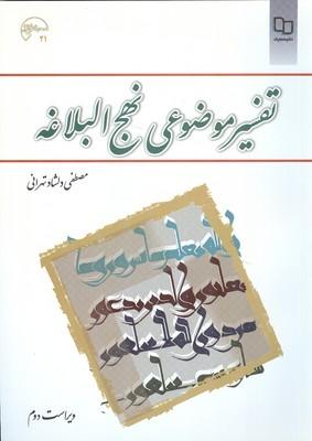 تفسير موضوعي نهج البلاغه (دلشاد تهراني) نشر معارف